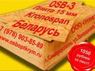 Новое foto  Купить OSB-3 плиту по оптовым ценам Kronospan в Симферополе 36651351 в Симферополь