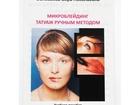 Изображение в   Учебное пособие по перманентному макияжу в Москве 1200