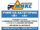 Просмотреть фото  Автошкола МИКС ул, Севастопольская 62-а,офис 206 36688403 в Симферополь