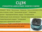 Новое фотографию  Рецеркуляционый массажер СЦЕК S-780 36749278 в Орске