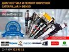 Изображение в Авто Автосервис, ремонт Ремонт насос форсунок двигателей Detroit в Москве 5000