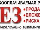 Фотография в   требуются менеджеры в интернет-магазина. в Астрахани 0