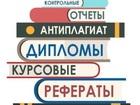 Скачать бесплатно фото  Заказать диплом в Зеленодольске 36897746 в Зеленодольске