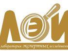 Изображение в   АНО «Лаборатория экспертных Исследований» в Омске 1000