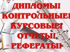 Просмотреть foto  Дипломы на заказ в Невинномысске 36903885 в Невинномысске