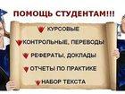 Фотография в   Написание рефератов на разные темы по техническим в Нефтеюганске 1000