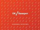 Фото в   Освободитесь от долгов перед кредиторами в Екатеринбурге 6000