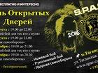 Уникальное фото  Расписание открытых тренировок S, P, A, S, , новый сезон, 36964196 в Москве