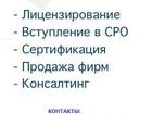 Фотография в   Наши услуги  •Лицензирование  oЛицензия в Москве 0