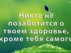 Скачать foto  Реальный путь к здоровью за короткий срок 36997122 в Кемерово