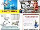 Просмотреть фото Сантехника (услуги) Все виды сантехнических работ, устранение засора канализации  37047046 в Омске
