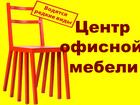 Новое изображение Офисная мебель Центр офисной мебели 37158770 в Пензе