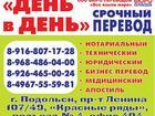 Фотография в   Нотариальный перевод Паспорта, трудовые, в Подольске 100