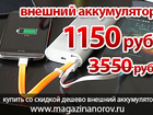 Фото в Образование Курсы, тренинги, семинары Купить дешево внешний аккумулятор Тушинская в Москве 1150