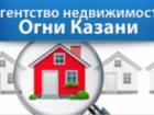 Фото в   Агентство недвижимости ОГНИ КАЗАНИ : Оформление в Казани 0