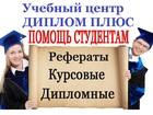 Фотография в Образование Курсовые, дипломные работы Учебный центр ДИПЛОМ ПЛЮС  Скорая помощь в Москве 0