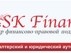 Фотография в   Компания СК Финанс. Бухгалтерский и юридический в Москве 0
