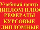 Скачать бесплатно foto Курсовые, дипломные работы Заказать реферат, курсовую, дипломную в Жуковском без плагиата 37301967 в Жуковском