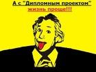 Скачать бесплатно изображение  Написание дипломных и курсовых работ 37312274 в Санкт-Петербурге