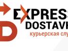 Фотография в   Мы предоставляем курьерские услуги на территории в Москве 200