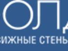 Фото в   ООО «Компания Фолдин» является производителем в Санкт-Петербурге 0