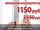Фотография в   Купить внешний аккумулятор xiaomi mi power в Москве 1150