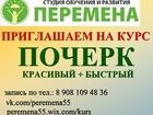 Свежее foto  Коррекция почерка, Обучение письму, 37346221 в Омске