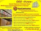 Фото в   МДФ Kastamonu отличается высокой прочностью в Симферополь 1150