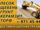 Фото в Строительство и ремонт Строительные материалы Песок, щебень, керамзит, чернозем, грунт, в Чехове-1 0