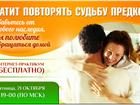 Увидеть фото  Хватит повторять судьбу предков! Это Ваша жизнь! 37433360 в Москве