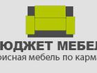 Просмотреть фото  Мебель по оптимальным ценам 37465153 в Москве