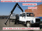 Изображение в   Продажа, производство автомобилей с крано-манипуляторной в Москве 0