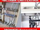 Фото в   Подключение стиральных машин, посудомоечных в Москве 0