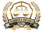 Фотография в   Юридическая фирма «Защита права» предлагает в Дмитрове 0