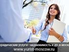 Фотография в Образование Курсы, тренинги, семинары Юрист по сопровождению сделок с недвижимостью в Москве 19000