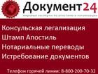 Фото в   Если вам нужно правильно оформить документы в Москве 0
