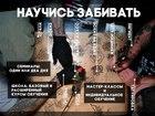Изображение в   Пора начать работать на себя!   Записывайтесь в Москве 2800
