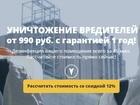 Свежее фото  Уничтожение вредителей с гарантией в 1 год, 37706239 в Санкт-Петербурге