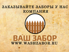Смотреть фотографию Строительство домов Большой выбор заборов для дачи от компании Ваш забор 37801125 в Москве