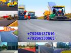 Изображение в Строительство и ремонт Другие строительные услуги Дорожно-строительная компания Фора   тел. в Москве 0