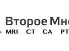 Скачать бесплатно foto Медицинские услуги Второе мнение МРТ КТ КАГ 37803642 в Москве