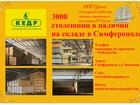 Увидеть изображение  Самая низкая цена на кухонную столешницу от производства КЕДР в Крыму 37805599 в Керчь