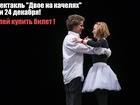 Фотография в   Легендарный спектакль Двое на качелях 17 в Москве 500