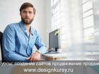 Изображение в Образование Курсы, тренинги, семинары Скачать курс по созданию сайтов бесплатно в Москве 0