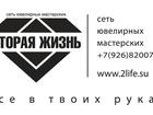 Фото в   Сеть Ювелирных мастерских «ВТОРАЯ ЖЗИЗНЬ» в Москве 0