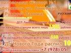 Скачать бесплатно фотографию  Заниженные цены на распиловку ДСП и ХДФ 37877012 в Джанкой