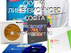 Фотография в Компьютеры Программное обеспечение Покупаем лицензионное программное обеспечение в Москве 1000