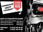 Скачать бесплатно foto  Ремонт iPhone на Бауманской 38097271 в Москве