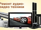 Скачать бесплатно foto  Ремонт магнитофонов, музык, центров, двд, Выезд 38110418 в Москве