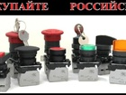 Фотография в   Предлагаем электротехническую продукцию российского в Москве 100